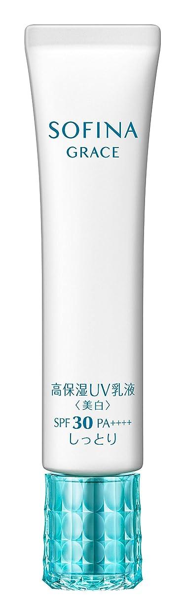 ぴかぴかハーブ名前でソフィーナグレイス 高保湿UV乳液(美白) しっとり SPF30 PA+++【医薬部外品】