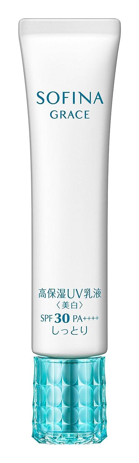 ヤギ勇敢な心理的ソフィーナグレイス 高保湿UV乳液(美白) しっとり SPF30 PA+++【医薬部外品】