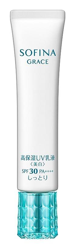 外向き剛性同化ソフィーナグレイス 高保湿UV乳液(美白) しっとり SPF30 PA+++【医薬部外品】