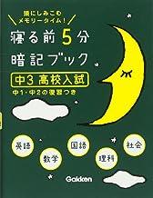 寝る前5分暗記ブック 中3高校入試 英語・数学・国語・理科・社会 中1・中2の復習つき