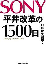 表紙: SONY 平井改革の1500日 (日本経済新聞出版)   日経産業新聞