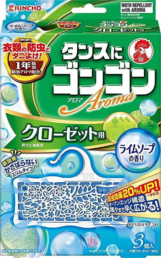 神話許さない酸化物ゴンゴンアロマクローゼット3個入ライムソープの香り