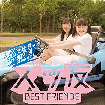 ズッ友 BEST FRIENDS