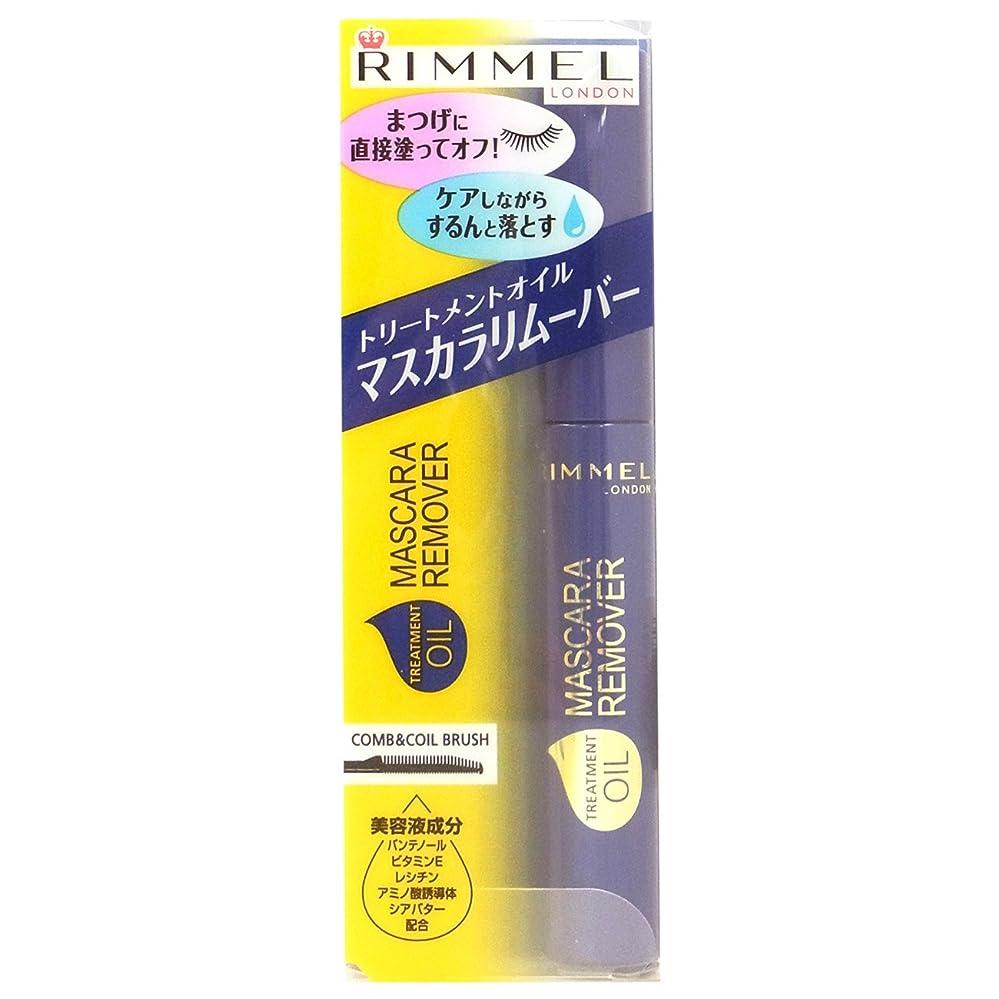 について無許可心臓リンメル トリートメントオイル マスカラ リムーバー (6.5mL)