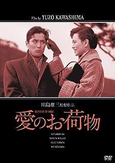 愛のお荷物 [DVD]