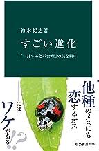 表紙: すごい進化 - 「一見すると不合理」の謎を解く (中公新書) | 鈴木紀之