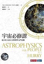 宇宙必修課: Astrophysics for People in a Hurry (Traditional Chinese Edition)