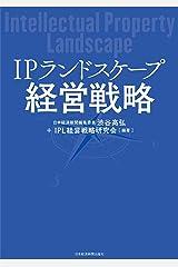IPランドスケープ経営戦略 (日本経済新聞出版) Kindle版