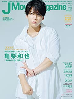J Movie Magazine Vol.61【表紙:亀梨和也『事故物件 恐い間取り』】 (パーフェクト・メモワール)