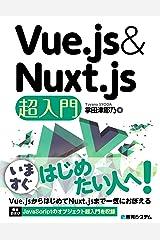 Vue.js&Nuxt.js超入門 Kindle版