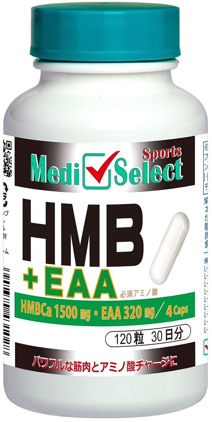 スリンク反響するリテラシーメディセレクト スポーツ HMB+EAA 必須アミノ酸 カプセル 120粒(4粒でHMBCa 1500mg、必須アミノ酸EAA 320mg)【国産HMBCa原料使用】