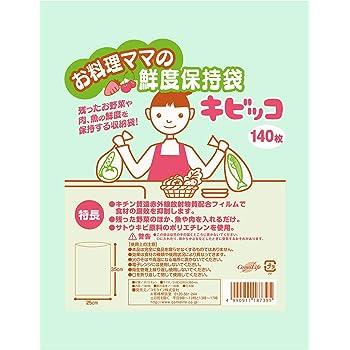 お料理ママの鮮度保持袋キビッコ140枚 お徳用 エコ 肉 魚 野菜 新鮮 保存 冷蔵庫 長持ち