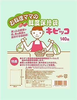 お料理ママの鮮度保持袋キビッコ140枚 野菜 果物 保存 新鮮 エコ 食品 冷蔵庫 長持ち ドリップを抑える 肉や魚にも使える