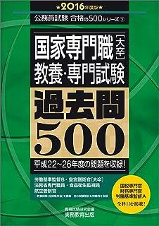 国家専門職[大卒]教養・専門試験 過去問500 2016年度 (公務員試験 合格の500シリーズ 5)