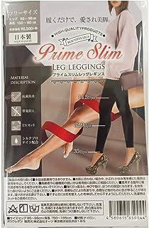 [プライムスリムレッグレギンス]着圧レギンス 美脚矯正 むくみ防止&足痩せ効果