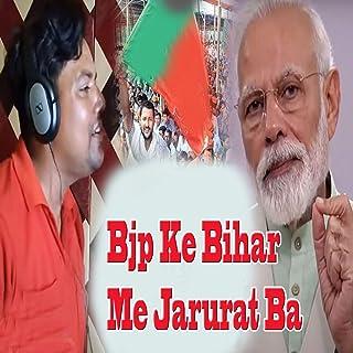 BJP Ke Bihar Me Jarurat Ba