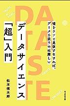 表紙: データサイエンス「超」入門 嘘をウソと見抜けなければ、データを扱うのは難しい (毎日新聞出版) | 松本 健太郎
