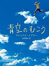 表紙: 青空のむこう | アレックス シアラー