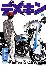 表紙: デメキン 6 (ヤングチャンピオン・コミックス) | ゆうはじめ