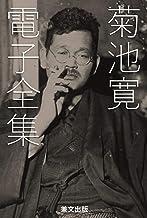 菊池寛電子全集(全99作品) 日本文学名作電子全集
