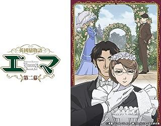 英國戀物語エマ 第二幕