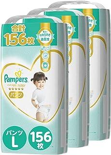 【パンツ Lサイズ】パンパース オムツ 肌へのいちばん (9~14kg) 156枚(52枚×3パック) [ケース品] 【Amazon限定品】