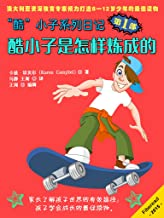 Diary of an Almost Cool Boy - (Not Wimpy or a Dork, just an Almost Cool Kid!): Funny book - Girls and Boys ages 8-12 (Chinese Edition)