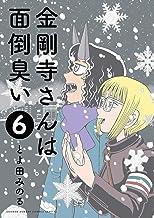 表紙: 金剛寺さんは面倒臭い(6) (ゲッサン少年サンデーコミックス)   とよ田みのる