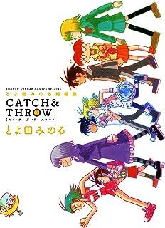 とよ田みのる短編集 CATCH&THROW とよ田みのる短編集 CATCH&THROW (ゲッサン少年サンデーコミックス)...