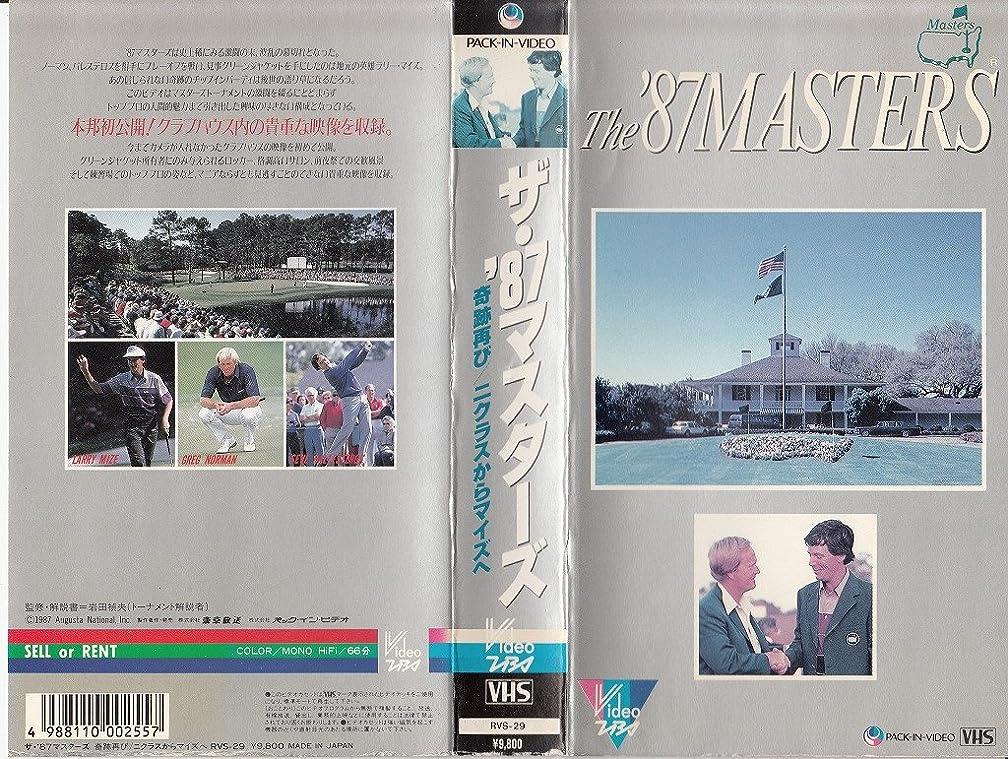 酸っぱい満員遠いザ?'87マスターズ [VHS]