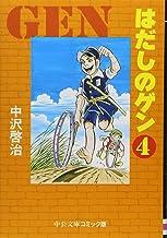 はだしのゲン (4) (中公文庫―コミック版)
