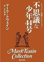 表紙: トウェイン完訳コレクション 不思議な少年44号 (角川文庫) | マーク・トウェイン
