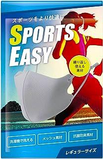 SPORTS EASY スポーツ用 マスク 冷感 ひんやり 2枚セット 調整紐付き 丸洗い 繰り返し使える 男女兼用 レギュラー