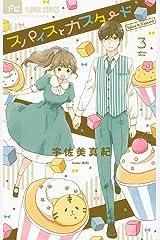 スパイスとカスタード(3) (フラワーコミックス) Kindle版