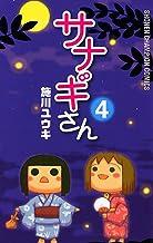表紙: サナギさん 4 (少年チャンピオン・コミックス) | 施川ユウキ