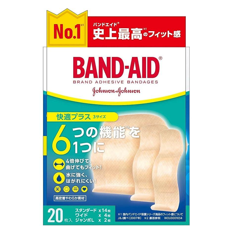 罹患率推進チートBAND-AID(バンドエイド) 救急絆創膏 快適プラス 3サイズアソート 20枚