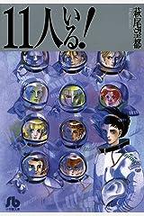 11人いる! (小学館文庫) Kindle版