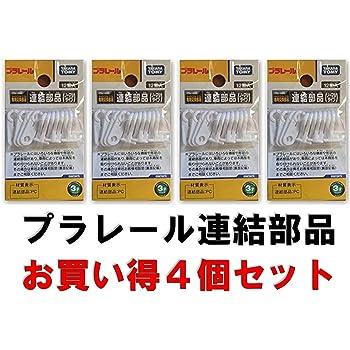 タカラトミー(TAKARA TOMY) 4個セット プラレール 連結部品 ×4