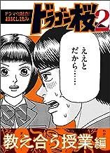 【ドラマ化記念!超試し読み】ドラゴン桜2 教え合う授業編 (コルク)