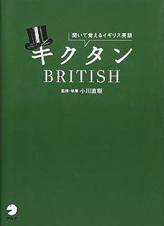 キクタンBRITISH―聞いて覚えるイギリス英語