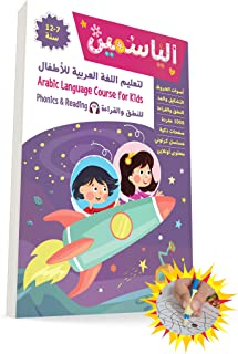 Learn Arabic Language Course for Kids 7-12 Years with Pencil Grip
