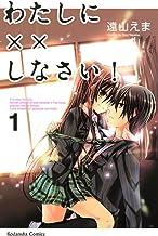 表紙: わたしに××しなさい!(1) (なかよしコミックス) | 遠山えま