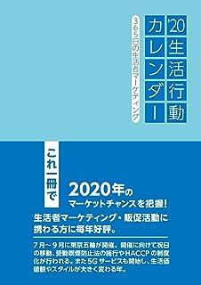 20生活行動カレンダー