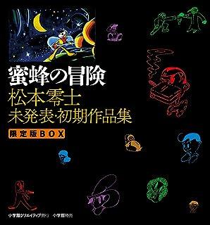 蜜蜂の冒険 松本零士 未発表・初期作品集 限定版BOX (復刻名作漫画シリーズ)