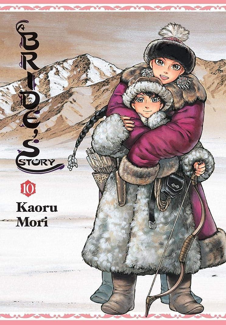 極めてアスペクトよろしくA Bride's Story Vol. 10 (English Edition)