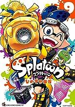 表紙: Splatoon(9) (てんとう虫コミックス) | ひのでや参吉