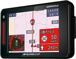 ユピテル 最上位フルマップレーダー探知機 GWR403sd GPSデータ14万件以上 小型オービスレーダー波受信 OBD2接続 GPS 一体型 フルマップ表示 静電式タッチパネル