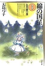 表紙: 綿の国星 3 (白泉社文庫)   大島弓子