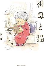 表紙: 祖母と猫 (コミックエッセイ) | ジビ