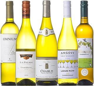 シャブリ 入り! 白ワイン の定番 シャルドネ 飲み比べ セット (750ml×5本)